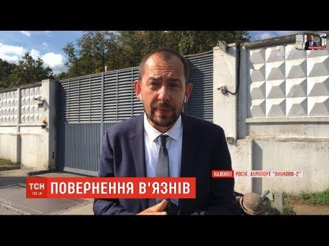 Смотреть Пропагандисти Скабєєва та Кисельов приїхали зустрічати російський літак в аеропорт