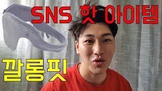 [리뷰]SNS에서 유명한 깔롱핏 / 다운펌 / 열선처리…