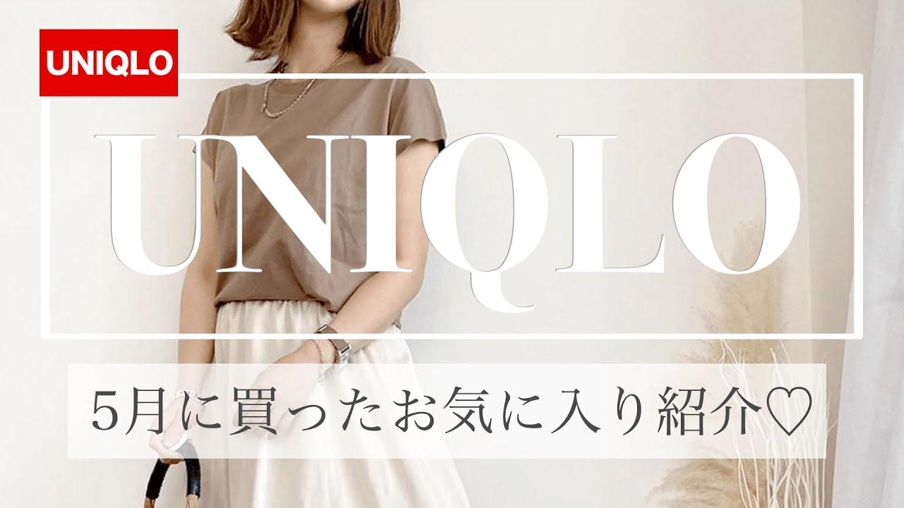 【5月購入品】UNIQLO神Tが万能すぎる…。リピートしまくりアイテム紹介!【ユニクロ感謝祭】