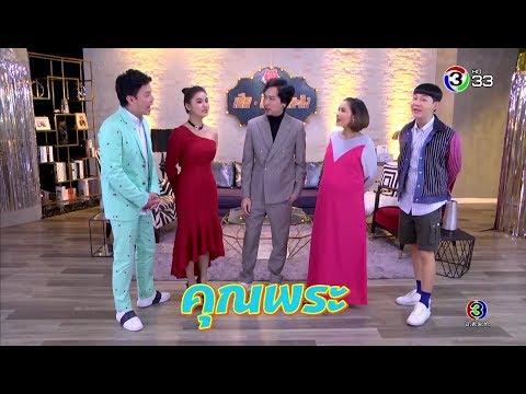 ชมพู่ กอนบ่าย - บอย วัชรพงศ์ - วันที่ 23 Feb 2019