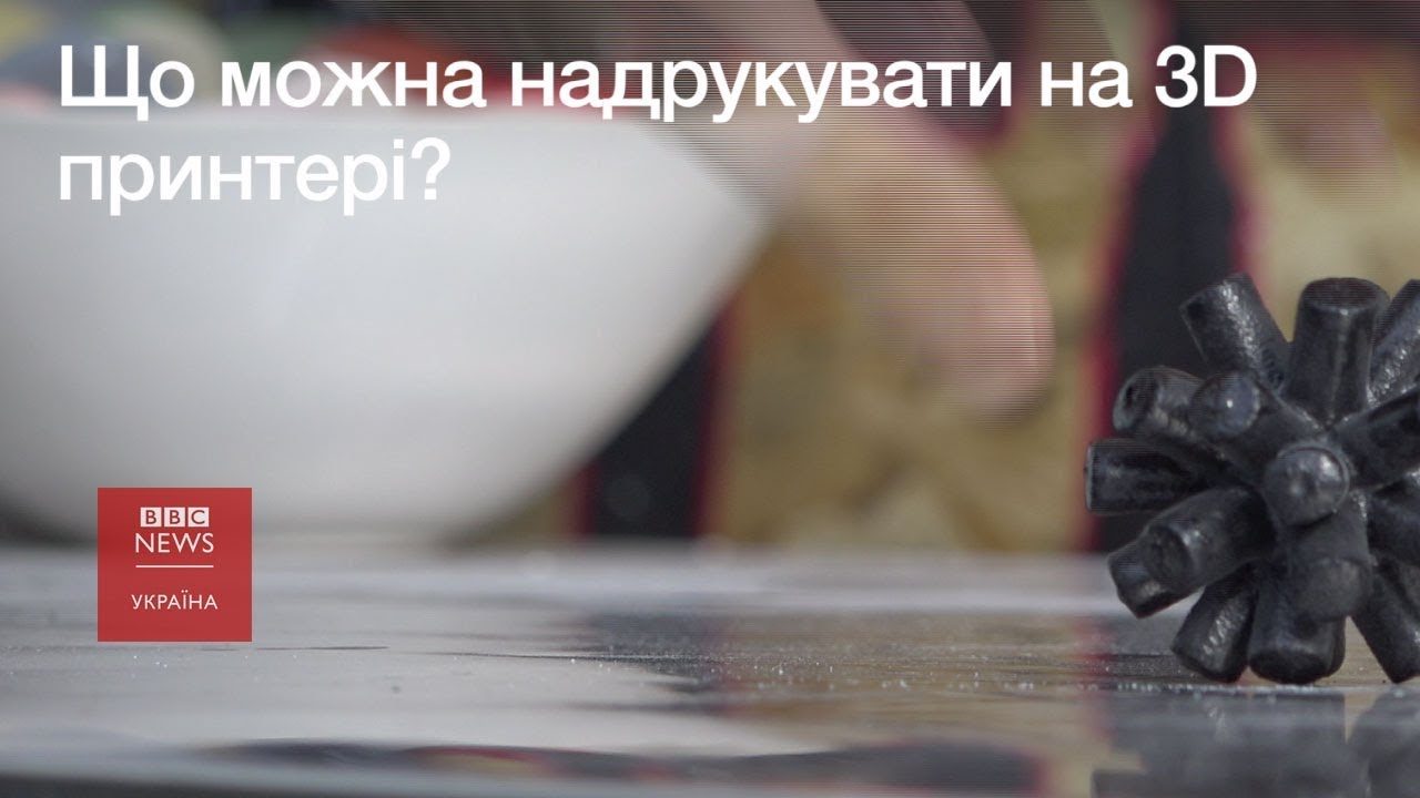 Що друкують на українських 3D-принтерах?