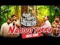Kuttanpillayude Sivarathri - Bus Song| Naadottukku Song Video | Suraj Venjaramoodu | Sayanora Philip Whatsapp Status Video Download Free