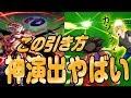 【ドラゴンボールレジェンズ】最新ガシャ(フリーザー)神演出出現!