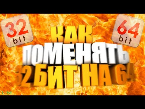 Поменять 32 бит на 64 на Windows 7? ЛЕГКО!