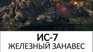 ИС-7: Железный занавес. Обзор как играть на танке, Гайд по ИС-7