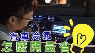 【正大汽車小邱嚴選】【汽車冷氣怎麼開最省】冷氣系統教戰守則