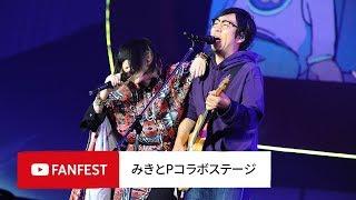 みきとPコラボステージ @ YouTube FanFest JAPAN 2018