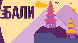 видео Когда лучше отдыхать на Бали?