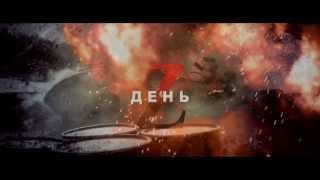 День Z [Official Trailer]