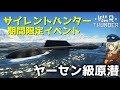 [War Thunder] サイレントサンダー 原潜体験イベント