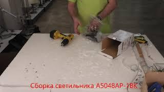 Бра ARTE Lamp A5048AP-1BK - видеообзор