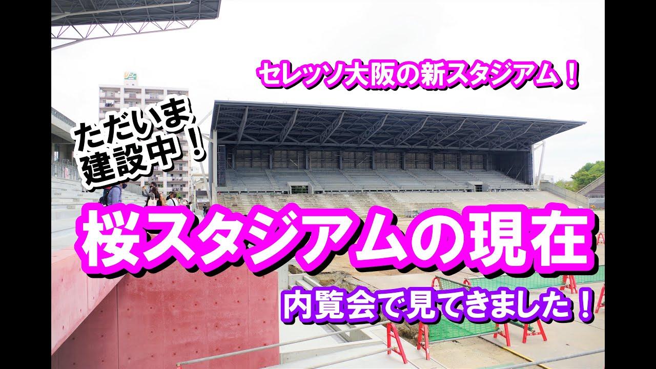 スタジアム ヨドコウ 桜