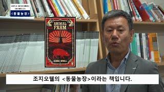 [이달의 도서]정천모 직원협의회장이 선정한 'CNU 6월의 도서'[동물농장]을 소개합니다📚😁