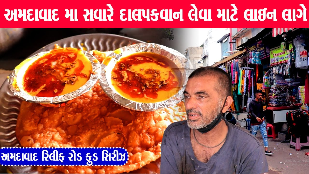 Download દાલ પકવાન લેવા માટે સવારે લાઇન લગે છે Dal-Pakwan Ahmedabad Relief Road Food