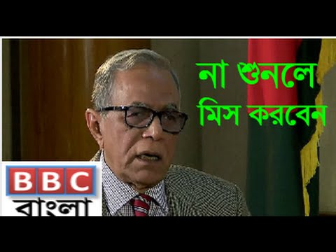 President of Bangladesh || Abdul Hamid || Interview with BBC