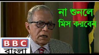 রাষ্ট্রপতি আবদুল হামিদ বিবিসি বাংলা সাক্ষাতকার  Abdul Hamid  with BBC Bangla