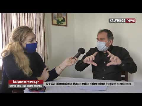13-1-2021 Ι.Μαστροκούκος: ο Δήμαρχος ζητά και τα ρέστα από τους Ψεριμιώτες για τα σκουπίδια