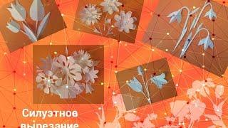 Силуэтное вырезание. Урок 4. Растения. Часть 2. Цветы.