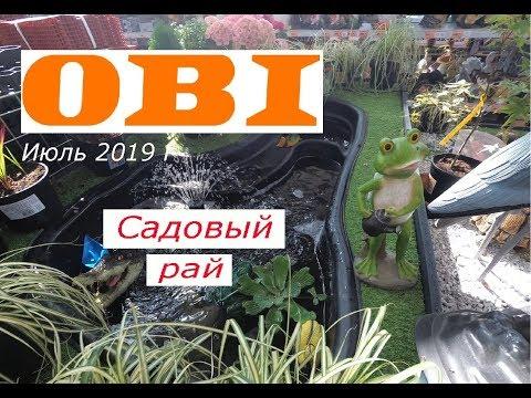 🌿 ОБИ 🌿 Садовый рай - Июль 2019 г