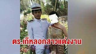 พ่อแม่ร่ำไห้ลูกสาวหนีตามแฟนหนุ่ม หลังวิวาห์ล่ม เหตุฝ่ายชายถูกจับได้เป็นตำรวจเก๊