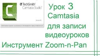Урок 3 Камтазия для видеоуроков. Инструмент Zoom