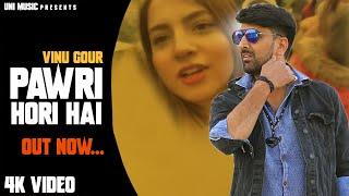 Pawri hori Hai   Vinu Gaur  Amit Antil  Agastya   Naveen Vishu   New Haryanvi song   Viral Song 2021