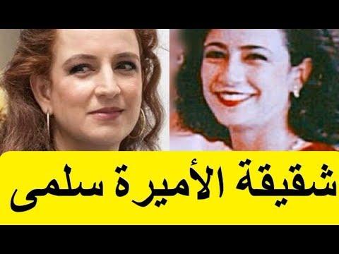 La Soeur De La Princesse Salma Bennani - مريم بناني شقيقة الأميرة المغربية سلمى