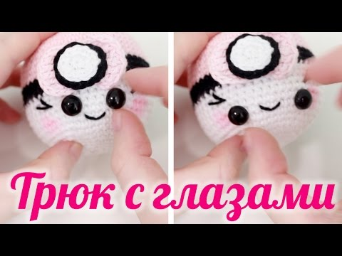 лайфхаки по вязанию трюк с глазами для игрушек амигуруми Youtube