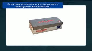 Смеситель для ванны с длинным изливом с аксессуарами Konner BSS1600 обзор