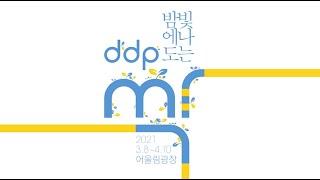 DDP디자인페어 우수제품 전시