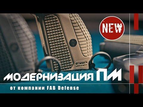 видео: Модернизация пистолета Макарова от fab defense