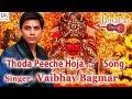 Download Vaibhav Bagmar    Thoda Peeche Hoja Bheru Ke Pujari    Nakoda Bhairav Songs MP3 song and Music Video
