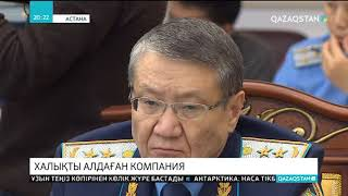 «АлматыЭнергоСбыт» өз тұтынушыларын алдап 2,6 млрд. теңге заңсыз пайда тапқан
