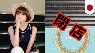 元AKB48の篠田麻里子(28)が監修していたファッションブランド...