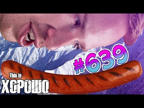 This is Хорошо - СОСИСКА #639 - Поисковик музыки mp3real.ru