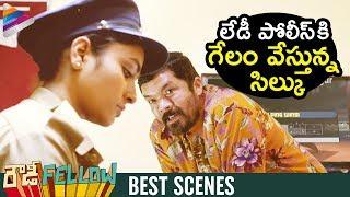 Posani Krishna Murali Flirts with Lady Constable | Rowdy Fellow Movie Comedy Scenes | Nara Rohit
