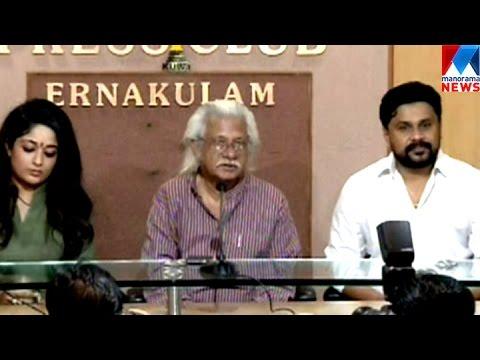Dileep and Kavya Madhavan in Adoor Gopalakrishnan