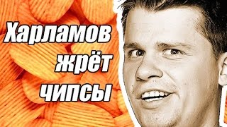 Харламов уплетает чипсы
