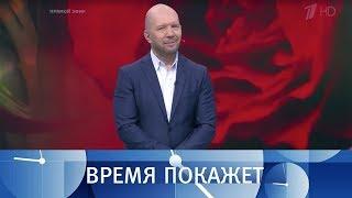 Санкции в проекте. Время покажет. Выпуск от 14.02.2019