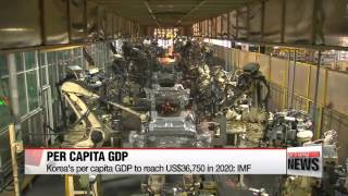 Korea′s per capita GDP to reach US$36,750 in 2020: IMF   한국 1인당 GDP 5년후 3만7천달러…일