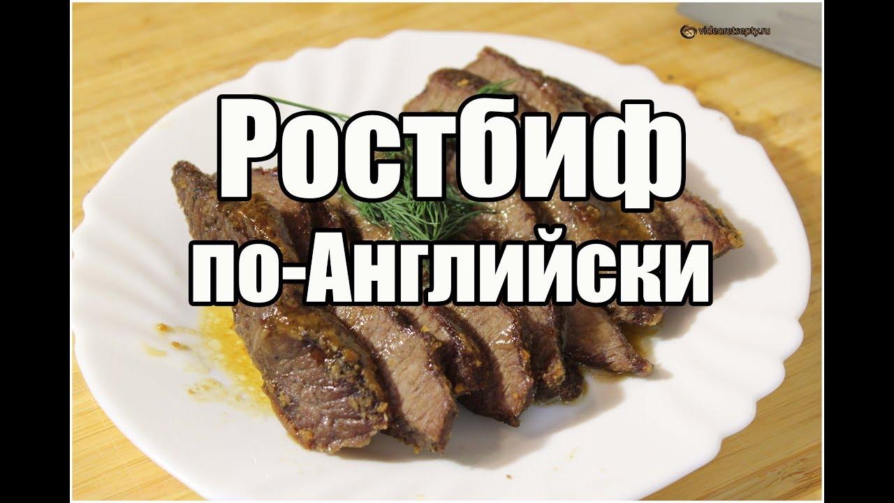Ростбиф По-английски/Roast Beef in English|Видео|кулинарный рецепт на английском языке