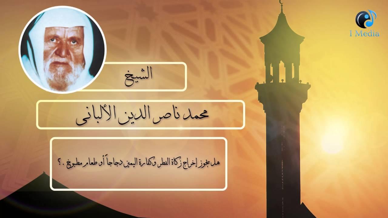 الشيخ الألبانى هل يجوز إخراج زكاة الفطر وكفارة اليمين دجاجا أو طعام مطبوخ Youtube