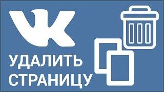 Как удалить страницу ВКонтакте с телефона? Удаляем аккаунт VK через приложение - простой способ