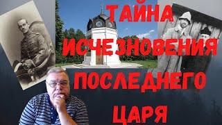 Загадка исчезновения последних царей России. Михаил Романов