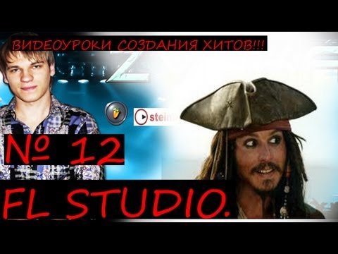 "Pirates of the Caribbean ""He's a pirate"" Moonlight Serenade Fl studio Уроки Tutorial"