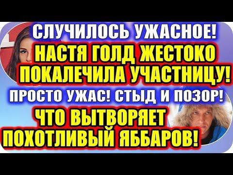 Дом 2 Новости! ♡ Настя Голд избила участницу!