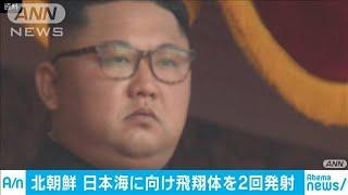 北朝鮮が日本海に向けて飛翔体を2回発射 韓国軍(19/09/10)