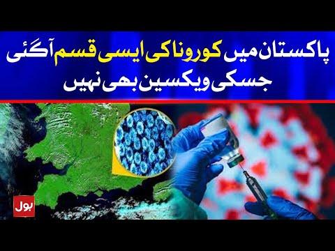 African and Brazil Type of Corona virus in Pakistan