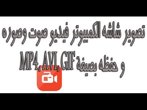 تحميل برنامج فيديو mp4