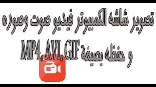 تحميل برنامج تصوير شاشه الكمبيوتر فيديو صوت وصوره و حفظه بصيغة MP4, AVI, GIF